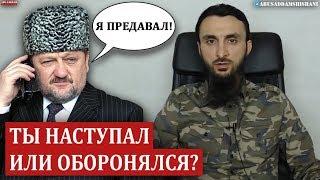 Ахмат Кадыров НАСТУПАЛ или ОБОРОНЯЛСЯ?