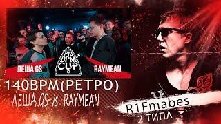 140 BPM(РЕТРО):Леша GS - RAYMEAN[Реакция со стрима]