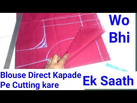Blouse Direct Kapade Pe Cutting Kare In Hindi/By Durgavati Vishwakarm