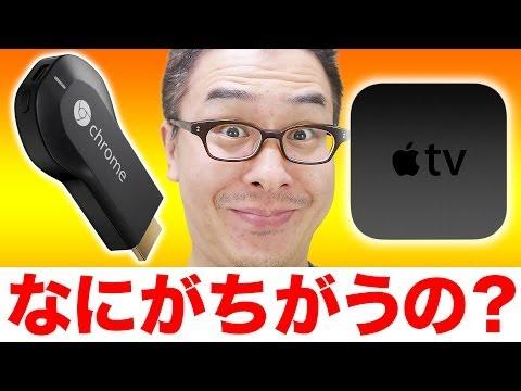 結局、Apple TVとは何が違うの?グーグル版Apple TV「クロームキャスト」がやってきた!その4・最終回 / Google Chromecast