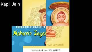 Jain Ringtone