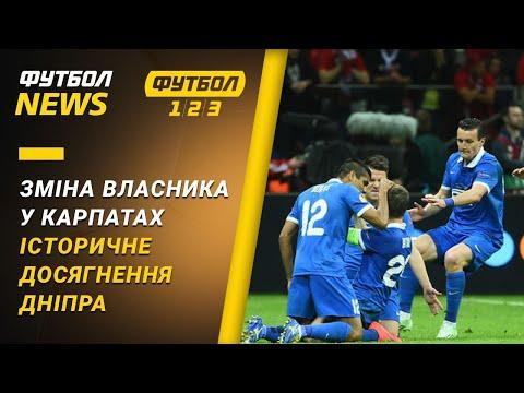 Зміна власника у Карпатах, історичне досягнення Дніпра   Футбол NEWS від 27.05.2020 (22:30)