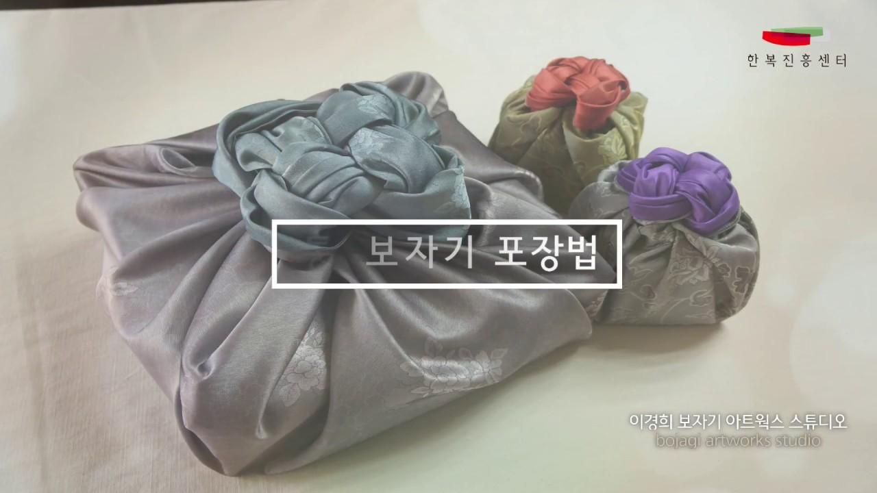 [전통보자기 포장 방법 1 ] 선물상자 멋지게 포장하기