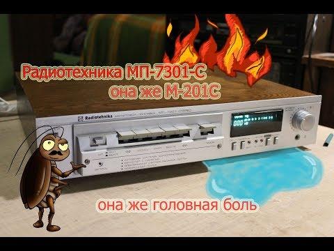 Радиотехника МП-7301 (201)