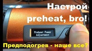 Preheat Fuchai 213| Режим термоконтроля | Предподогрев на прикладі Фучай 213 на термоконтролер