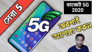 Top 5 Upcoming Best Budget 5g phone under 25000 in  2020 | সেরা 5টি বাজেট 5g