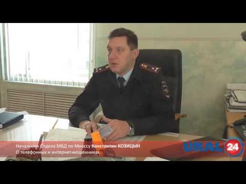 U24.ru Миасс. Начальник ОМВД о телефонных и интернет мошенниках - 07.10.2016г.