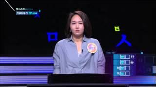 우리말 겨루기 - Woorimal Battle EP506 # 008