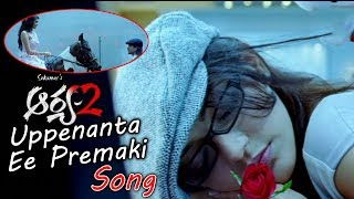 Aarya 2 (Uppenanta Video Song) | AlluArjun,Kajal,DeviSriPrasad | Ganesh videos
