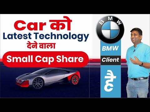 汽车को最新科技देनेवाला小盘股|现在购买的最佳小盘股