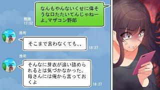 【LINE】双子出産した直後なのに、何も手伝わないマザコン旦那に制裁www(スカッとするLINE)