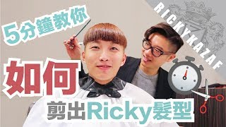 [首發] 一日一片開始啦!!| 如何剪出Ricky髮型?!
