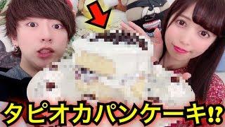 【大流行】ふわもち♡タピオカパンケーキの作り方!!【料理レシピ】