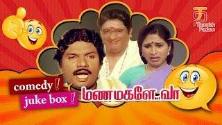 Manamagale Vaa Tamil Movie Full Comedy   Comedy Jukebox   Prabhu   Goundamani   Thamizh Padam