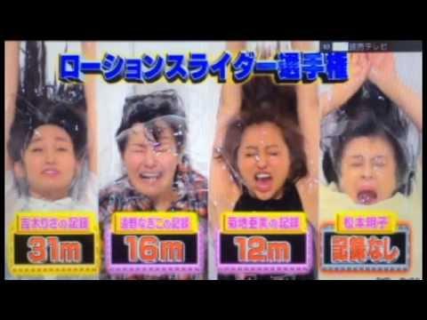 Japanese lotion slider prank /ローションスライダードッキリ