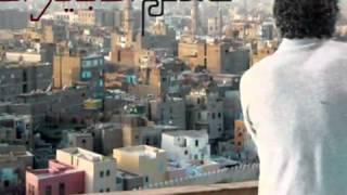 البحر بيضحك ليه - محمد منير Thumbnail