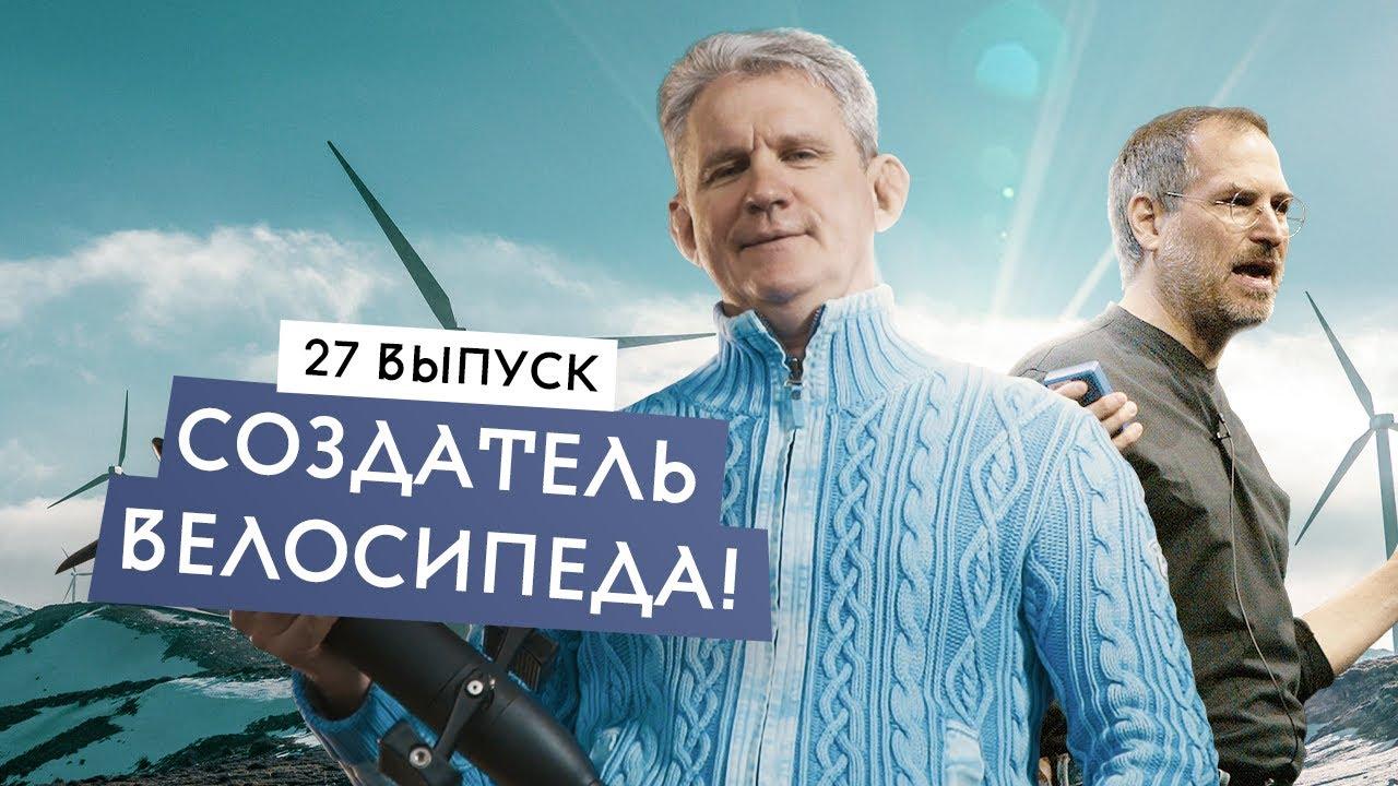 Стив Джобс из Ярославля. Изобретатель водного велосипеда.
