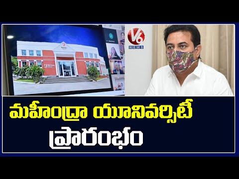 Minister KTR Launches Mahindra University In Hyderabad | V6 News