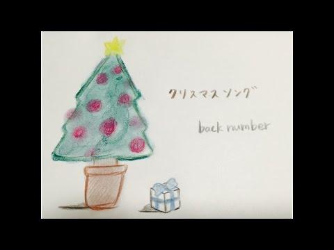 クリスマスソング / back number - 杏沙子 (full cover)