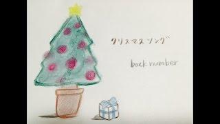 月9「5→9〜私に恋したお坊さん〜」主題歌のクリスマスソング / back num...