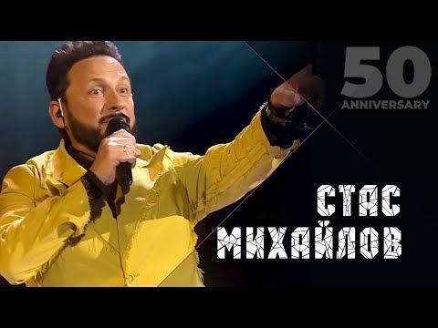 Стас Михайлов - Вор (50 Anniversary, Live 2019)