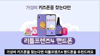 초등학교 입학선물 키즈폰 카카오리플프렌즈폰4 완전 공짜…