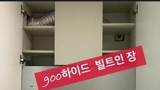 #한샘NEW빌트인900…