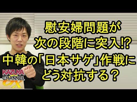特亜の「日本サゲ」キャンペーンが次ステージに突入!? 外務省は対抗するのか?そもそもやる気はあるのか?