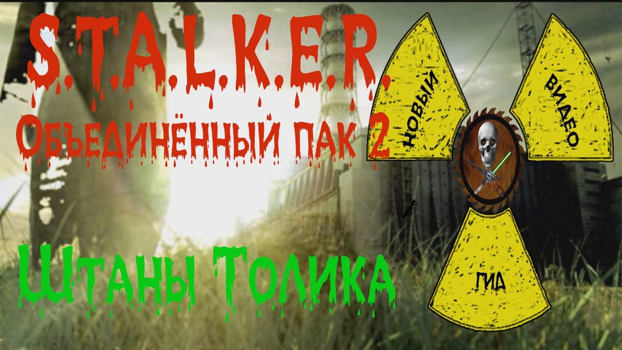 Сталкер народная солянка оп 2 найти штаны на элеваторе литые диски на 16 фольксваген транспортер