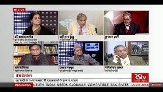 Desh Deshantar -  Ten years of Sacchar Committee report