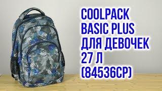 Розпакування CoolPack Basic Plus для дівчаток 27 л 84536CP