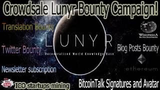 Crowdsale Lunyr Bounty Campaign! Как заработать криптовалюту LUN без вложений