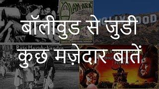 बॉलीवुड से जुडी कुछ मज़ेदार बातें | Some Interesting Facts about Bollywood | Chotu Nai