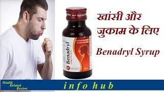 BENADRYL SYRUP  uses, side effects, how to take full review in hindi / instant relief from cough