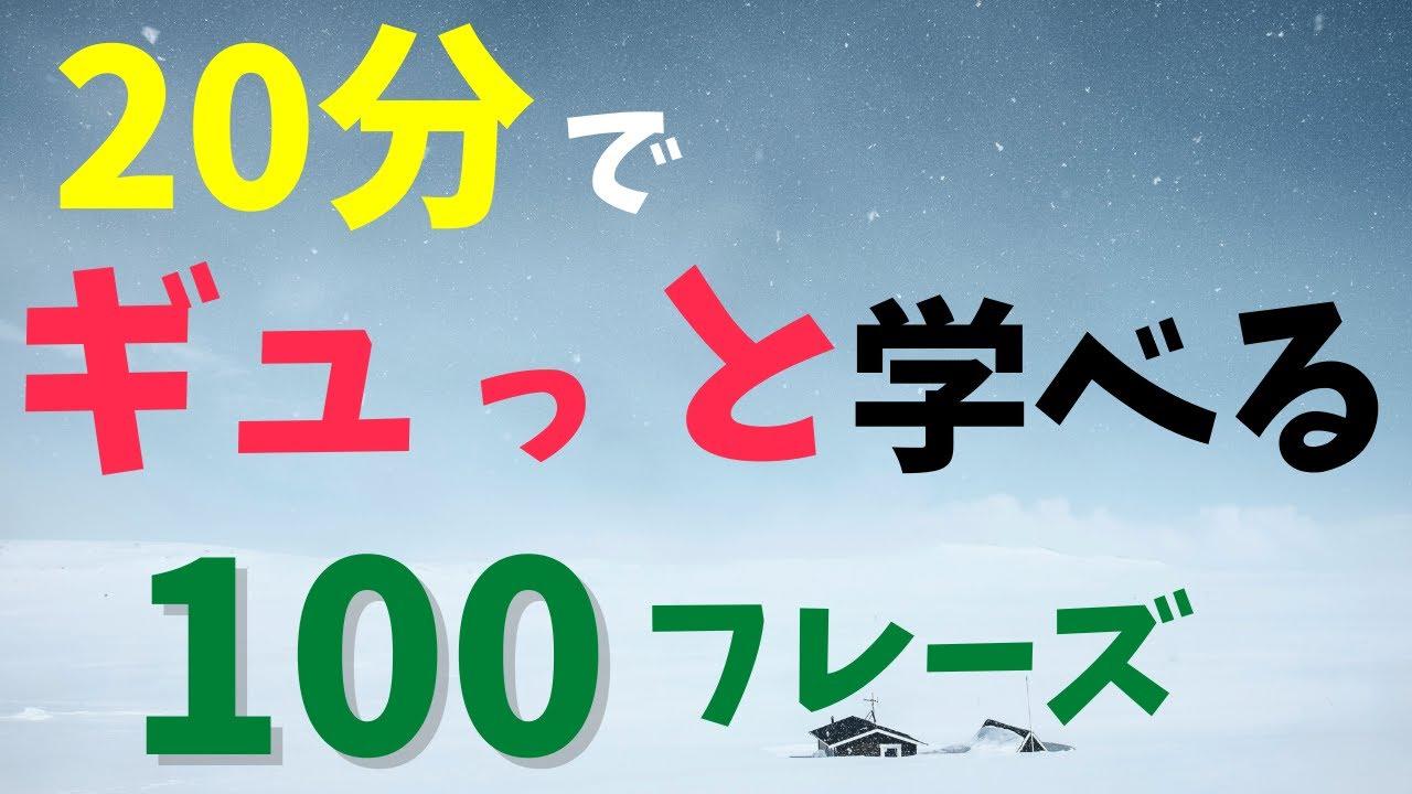 自分の気持ちが伝わる!形容詞を使った100フレーズでリスニング練習しよう!中国語文法の復習編