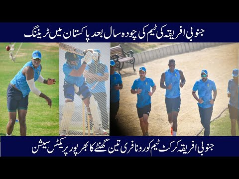 South Africa Cricket Team First Training Session in Karachi Gymkhana. thumbnail