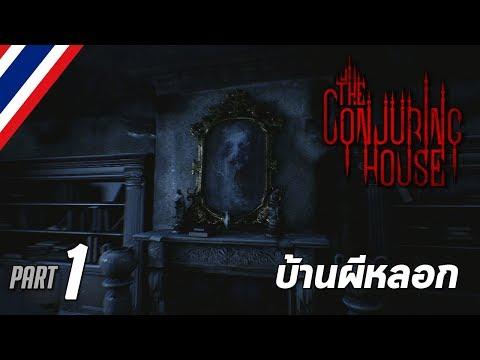 กุญแจผีบอก - The Conjuring House #8 [END] - วันที่ 11 Oct 2018