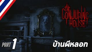 The Conjuring House #1 บ้านผีหลอก