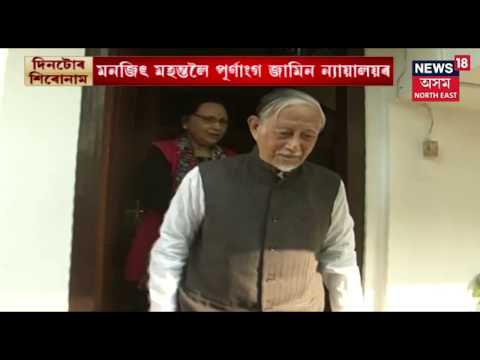 Gauhati High Court Grants Bail To Hiren Gohain Mp3