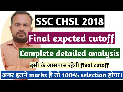SSC CHSL 2018 | Final Expected Cutoff Marks | Safe Score For Final Selection |Final Cutoff Kitni