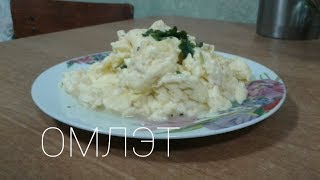 Рецепт омлета вкусного от Вовы