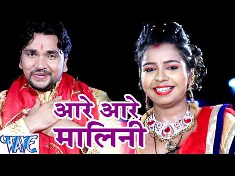 आरे आरे मालिन - Aare Aare Malin - Maiya Ji Ankh Kholi - Gunjan Singh - Bhojpuri Devi Geet 2016 New