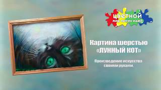 """Создание картины шерстью """"Лунный кот"""" SH041"""