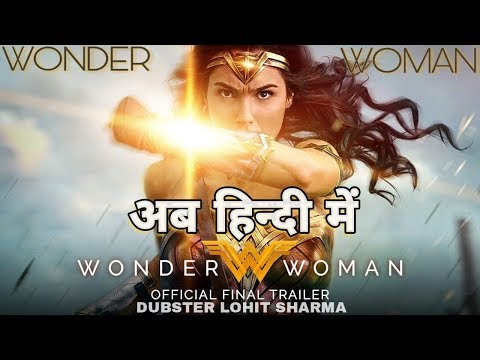 WONDER WOMAN - (Hindi) | Trailer | Dubster Lohit Sharma