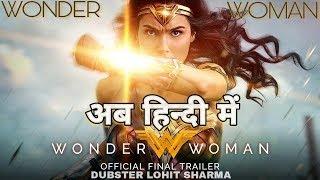 WONDER WOMAN - (Hindi) | Trailer | Dubster Lohit Sharma