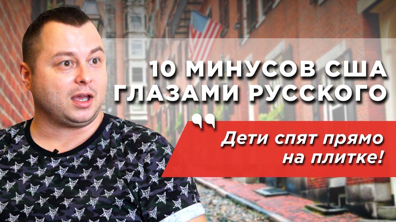 10 минусов жизни в США, которые дико бесят. Мнение русского