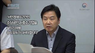 홍종학 중기부 장관, 최저임금 관련 소상공인연합회 회장단 간담회 개최ㅣ