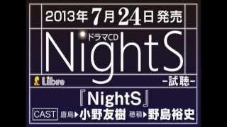 2013年7月24日発売ドラマCD「NightS」より『NightS』の試聴を公開! 詳...