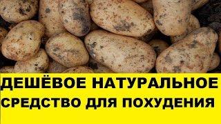 СЕКРЕТ ПОХУДЕНИЯ С КАРТОФЕЛЕМ