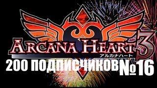 (ОБЗОР) PIRATE'щина № 16 - Arcana Heart 3 (200 подписчиков)